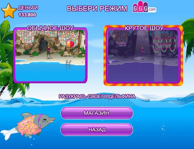 Игры для девочек дельфинарий 5 на русском
