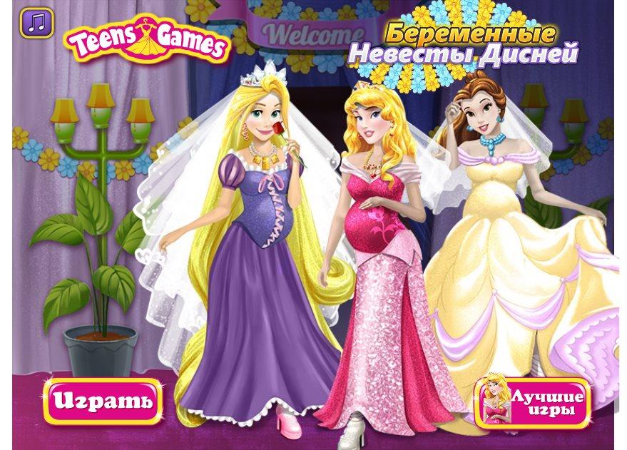 Беременные невесты игры