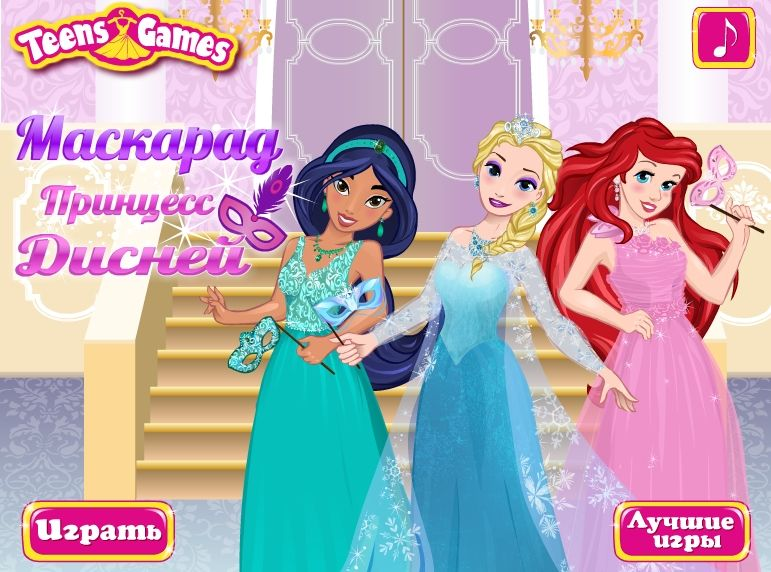 Раскраски принцесс играть